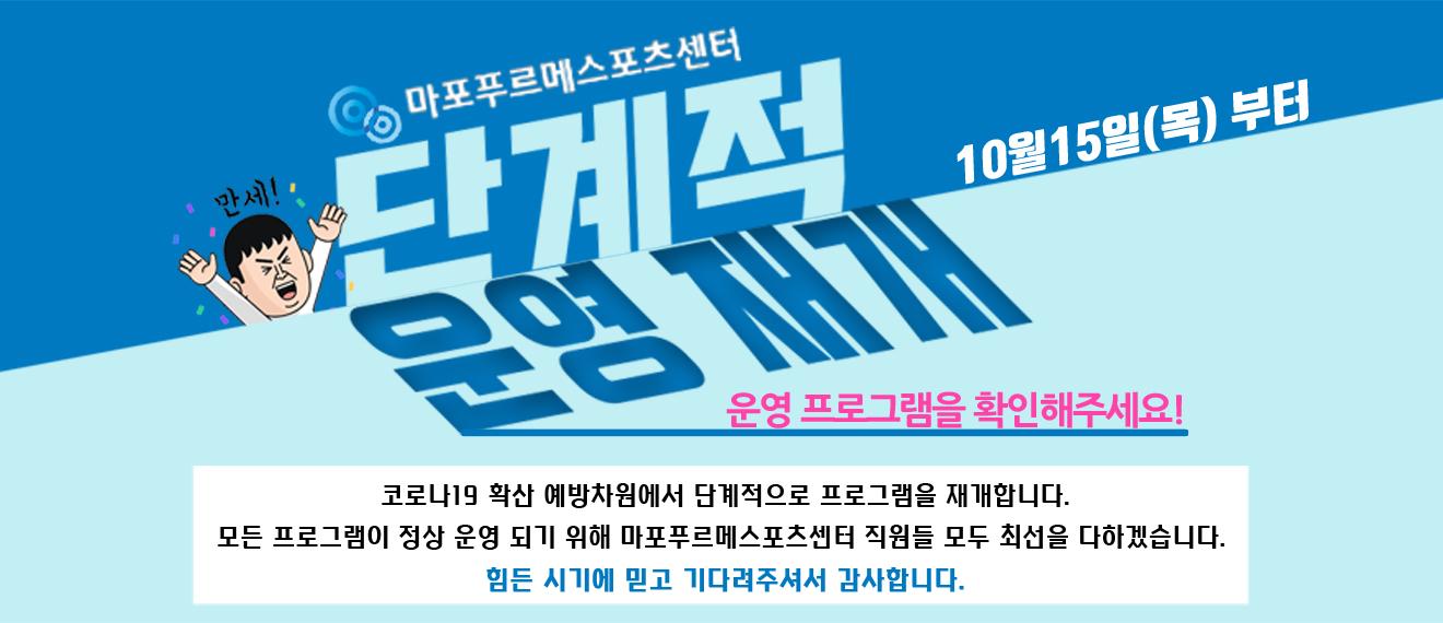 201015 운영재개1
